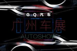 GQ AUTO 2014广州国际车展