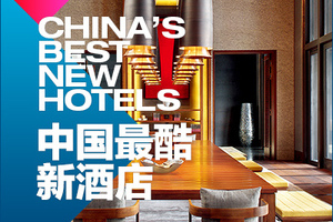China'sBest NewHotels中国最酷新酒店