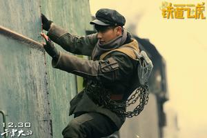 《铁道飞虎》曝特辑 成龙、黄子韬、王凯零下20度扒火车