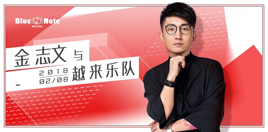 Blue Note Beijing 2月新年演出节目单