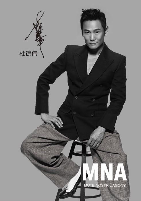 """杜德伟时尚男装品牌""""MNA""""触电千年古都"""